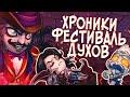 Хроники Хаоса — Фестиваль Духов, Хэллоуин в Хрониках 2019 + ПАСХАЛКА