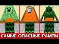 САМЫЕ ОПАСНЫЕ ТРАМПЛИНЫ В МАЙНКРАФТЕ! ЧЕРЕЗ КРИПЕРОВ / ЛАВУ / КАКТУСЫ - РАМПЫ В МАЙНКРАФТЕ