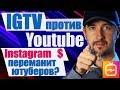 IGTV против Youtube, монетизация видео instagram переманит ютуберов