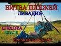 Пляж Ливадия Приморский край Влог путешествие отдых  детьми на море  своим ходом vlog travel природа
