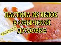 Пастила в духовке без сушилки. How to make a pastila with apples without using a dryer