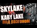 Разгон на воздухе: Kaby Lake против Skylake на Z270 ASUS MAXIMUS IX CODE