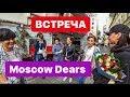 Встреча с ФАН Клубом «MOSCOWDEARS». ЦИРК.