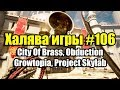 Халява игры #106 (31.05.19). City Of Brass, Obduction, Growtopia, Project Skylab 3 и др.