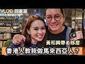 Vlog #18 香港人帶寵物移居馬來西亞 | 教我做馬來西亞人?
