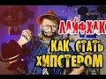 ЛАЙФХАК - КАК СТАТЬ ХИПСТЕРОМ / LIFEHACK - HOW TO BECOME A HIPSTER
