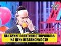От этого номера зал плакал! Бухие политики на День Независимости Украины - РЖАКА До Слез!