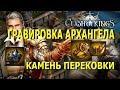 ГРАВИРОВКА АРХАНГЕЛА И КАМЕНЬ ПЕРЕКОВКИ (Clash Of Kings) Как Улучшить Снаряжение?