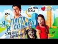 Я, папа и собака! /I Heart Shakey/ Семейная комедия в HD