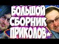СМЕШНЫЕ МОМЕНТЫ С KUPLINOV PLAY [TimeFlow, Pikuniku, Who Is This Man, Deca]