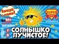 """СОЛНЫШКО ЛУЧИСТОЕ"" - танцуй вместе с KidsParty!"