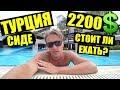 ТУРЦИЯ-ЗА 2200$ Alva Donna Beach Resort Comfort 5* СИДЕ - Отдых в Турции 2019