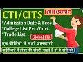 CTI Full Information || सी टी आई से जुडी सभी जानकारी || What is CITS