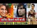 Box Office Collection of Gully Boy, Manikarnika Box office collection day 25,Oru Adaar Love collecti