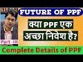 Savings Part 3 :PPF Account Benefits | PPF Account Details  2019 | क्या PPF एक अच्छा निवेश है?