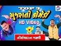 Top 3 Gujarati Comedy Video - Nirmaldan Gadhvi New Comedy - Gujarati Best Jokes 2019