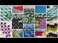 ♦ 30 узоров для вязания крючком • Выпуск 4 • ellej