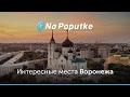 Достопримечательности Воронежа. Попутчики из Москвы в Воронеж.