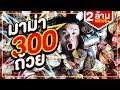 แข่งกินมาม่า 300 ถ้วย!!! (แจกCode RoV) | Bie The Ska