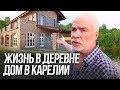 КАРЕЛИЯ - Простая жизнь в деревне. Очень крутой дом в Карелии. Туризм и отдых / ТИХИЙ