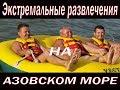 4K   Отдых на Азовском море   Экстрим развлечения на Арабатской стрелке   Лето 2018   Стрелковое