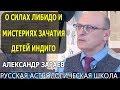 Александр Зараев Гороскопы/Прогнозы/Астрология