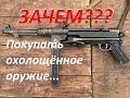 Зачем покупать охолощенное оружие?