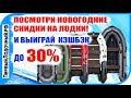 Лодки с кэшбэком -30%! ✔Подробности Новогодней Распродажи от магазина ПервыйЛодочный.РФ