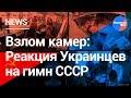 Реакция украинцев на гимн СССР и обращение Путина