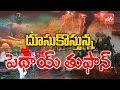 Pethai Cyclone Update   Heavy Rain in Andhra Pradesh   Weather Report Today   YOYO TV Channel
