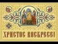 Светлое Христово Воскресение в русской живописи. Пасхальный канон