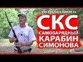 САМОЗАРЯДНЫЙ КАРАБИН СИМОНОВА  - Hickok45
