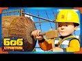 Боб строитель   День в зоопарке - новый сезон 19   40 минут сборник   мультфильм для детей