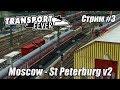 Transport Fever [ Moscow - St Peterburg v2 ] СТРИМ #3
