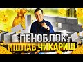 пеноблок бизнеси хакида 2 видео   #ойбеккосимов #бизнес #пеноблок