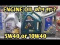 Engine Oil कौन सा ? 5W40 or 10W40 or 20W40-Best Engine oil for Petrol Cars