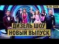 Дизель Шоу – 58 полный выпуск – 10.05.2019 – ЮМОР ICTV