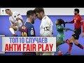 Топ 10 Случаев анти FAIR PLAY в футболе