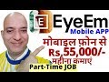Good income work from home | Part time jobs | freelance | EyeEm | paypal | पार्ट टाइम जॉब |