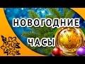 Футаж Новогодние часы для ПроШоу Продюсер