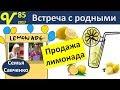 Дети продают лимонад США Влог 85 Встреча с родными Савченко многодетная семья Савченко