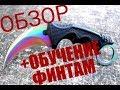►Обзор Ножа! из CS:GO!!( КЕРАМБИТ ГРАДИЕНТ)+Обучение Трюкам!!!◀