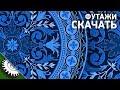 Футажи - Фоны с растительными узорами - хохлома - скачать