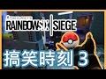 【Rainbow 6 Siege】搞笑時刻 EP.3 寵物小精靈!!!