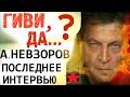 Александр Невзоров февраль 2017 последнее интервью. Невзоров на Эхо Москвы!