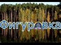 макс Слищенко