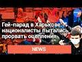 Гей-парад в Харькове: националисты пытались прорвать оцепления