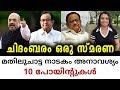 CBI Gets P Chidambaram | INX Media Case | Congress പി ചിദംബരം | Malayalam News | Sunitha Devadas