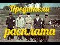 ЖИЗНЬ ПРЕДАТЕЛЕЙ ПОСЛЕ ВОЙНЫ В СССР