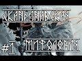 Скандинавская мифология. Часть 1. Боги и богини